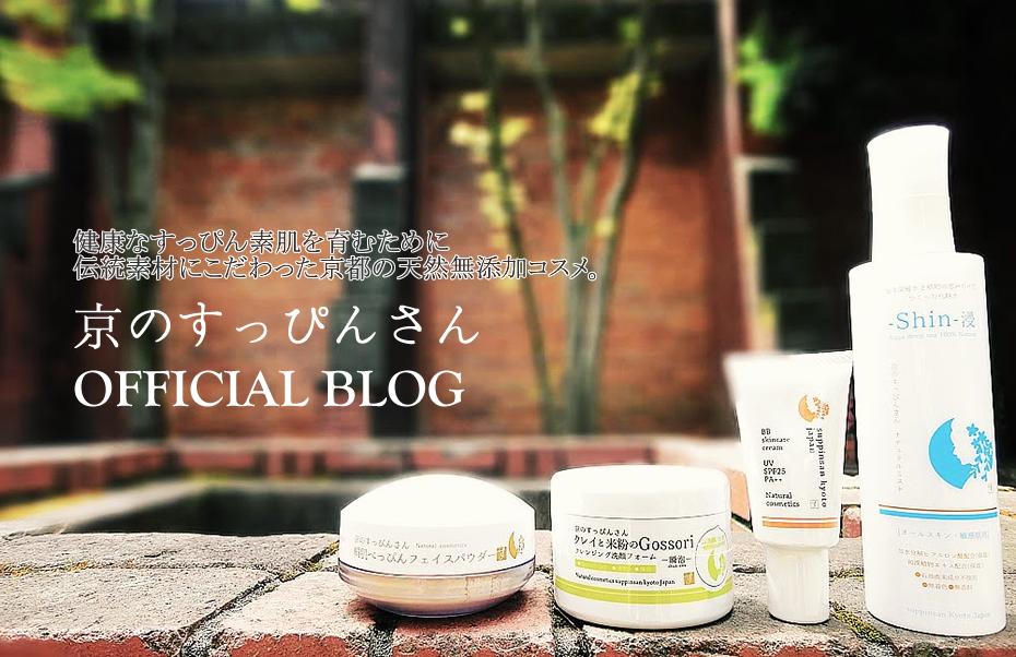 京のすっぴんさんオフィシャルブログ.png