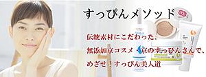 すっぴんメソッド.jpg